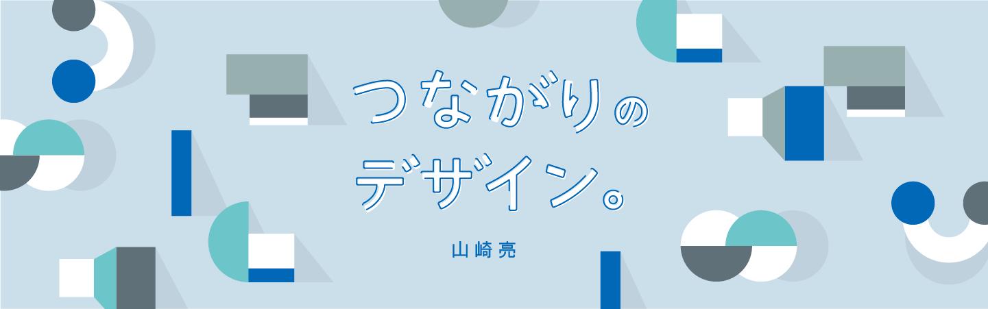 山崎亮の「つながりのデザイン。」|#1 地域で出会った人々|STORY ...